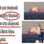 """""""Απόψεις… με Άποψη"""" – Τα ερευνητικά τα πάει ο άνεμος στην Κρήτη και τ' αλιευτικά στη Μύκονο"""