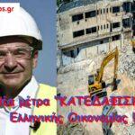 """""""Απόψεις…  με Άποψη"""" – """" Νέα μέτρα """"ΚΑΤΕΔΑΦΙΣΗΣ"""" της  Ελληνικής Οικονομίας !! """""""