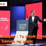 Αλέξης Τσίπρας: Τα έντεκα άμεσα μέτρα για τη διάσωση της χώρας (βίντεο)
