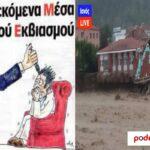 """""""Απόψεις…  με Άποψη"""" – """"Κυνισμός των ΜΜΕ των 20.000.000 ευρώ ακόμα και απέναντι στην καταστροφή"""""""