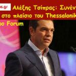 Αλέξης Τσίπρας: Συνέντευξη Τύπου στο πλαίσιο του Thessaloniki Helexpo Forum (βίντεο)