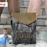 Ο «ΣΑΣΜόΣ» του Σπύρου Πετρουλάκη (εκδόσεις Μίνωας) στα τηλεοπτικά πλατό