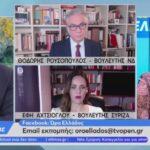 Έφη Αχτσιόγλου: Αντί της τίμιας πολιτικής αντιπαράθεσης, αστείες προσπάθειες διαστρέβλωσης (βίντεο)