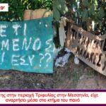 Αγρότης στην περιοχή Τριφυλίας στην Μεσσηνία, είχε αναρτήσει μέσα στο κτήμα του πανό (βίντεο)