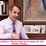 """Σπύρος Μάρκου: """"Κακιά στιγμή"""" για την χώρα, αφ' ότου ανέλαβε ο Κούλης"""