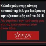 ΣΥΡΙΖΑ-Π.Σ: Καλοδεχούμενη η κίνηση πανικού της ΝΔ για διεύρυνση της εξεταστικής από το 2015